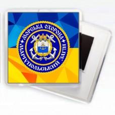 Магнітик Морська Охорона ДПСУ Маріупольський Загін (жовто-блакитний)