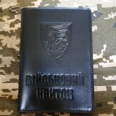 Обкладинка Військовий квиток 81 ОАеМБр чорна