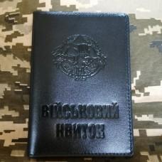 Обкладинка Військовий квиток ССО чорна