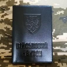 Обкладинка Військовий квиток 80 ОДШБр чорна