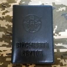 Обкладинка Військовий квиток  101 Окрема Бригада Охорони ГШ ЗСУ чорна
