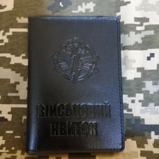 Обкладинка Військовий квиток Артилерія чорна