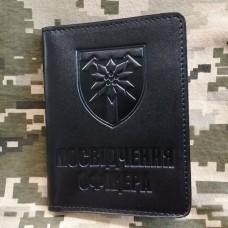 Обкладинка Посвідчення Офіцера 128 ОГШБр чорна з відділом для перепустки