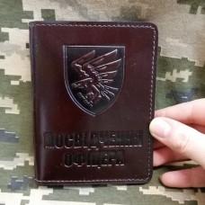 Обкладинка Посвідчення Офіцера  95 ОДШБр шкіра Prestige коричнева з відділом для перепустки