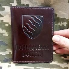 Обкладинка Посвідчення Офіцера 55 ОАБр Запоріжська Січ шкіра Prestige коричнева з відділом для перепустки