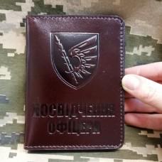 Обкладинка Посвідчення Офіцера 79 ОДШБр шкіра Prestige коричнева з відділом для перепустки