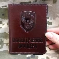 Обкладинка Посвідчення офіцера 12 БТРО шкіра Prestige коричнева з відділом для перепустки