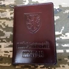 Обкладинка Військовий квиток 80 ОДШБр шкіра Prestige коричнева