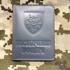 Обкладинка Посвідчення Офіцера Командування ССО сіра з відділом для перепустки