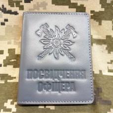 Обкладинка Посвідчення Офіцера Гірська Піхота сіра з відділом для перепустки