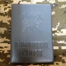 Обкладинка Військовий квиток Гірська Піхота сіра