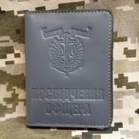 Обкладинка Посвідчення офіцера Морська Піхота Semper Fidelis сіра з відділом для перепустки