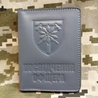 Обкладинка Посвідчення Офіцера 128 ОГШБр сіра з відділом для перепустки