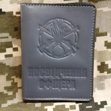 Обкладинка Посвідчення Офіцера Механізовані Війська сіра з відділом для перепустки