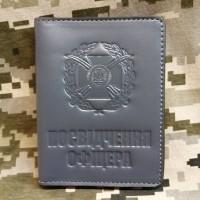 Обкладинка Посвідчення Офіцера Сухопутні Війська сіра з відділом для перепустки