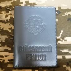 Обкладинка Військовий квиток ССО сіра