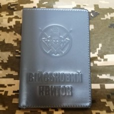 Обкладинка Військовий квиток  101 Окрема Бригада Охорони ГШ ЗСУ сіра