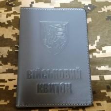 Обкладинка Військовий квиток 81 ОАеМБр сіра