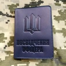 Обкладинка Посвідчення Офіцера Тризуб темно-синя з відділом для перепустки