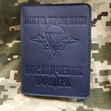 Обкладинка Посвідчення Офіцера ВДВ НІХТО, КРІМ НАС синя з відділом для перепустки