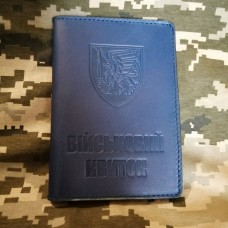 Обкладинка Військовий квиток 81 ОАеМБр синя
