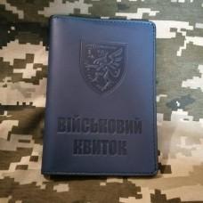 Обкладинка Військовий квиток 80 ОДШБр синя