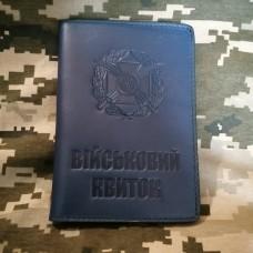 Обкладинка Військовий квиток Сухопутні Війська синя