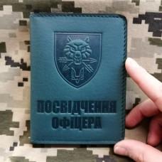 Обкладинка Посвідчення Офіцера Командування ССО зелена з відділом для перепустки