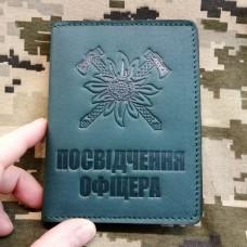 Обкладинка Посвідчення Офіцера Гірська Піхота зелена з відділом для перепустки
