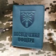 Обкладинка Посвідчення Офіцера 128 ОГШБр зелена з відділом для перепустки