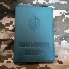 Обкладинка Військовий квиток ДПСУ зелена