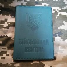 Обкладинка Військовий квиток 81 ОАеМБр зелена