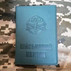 Обкладинка Військовий квиток Артилерія зелена