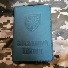 Обкладинка Військовий квиток 80 ОДШБр зелена