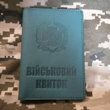 Обкладинка Військовий квиток Сухопутні Війська зелена