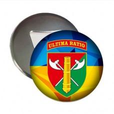 Купить Відкривачка з магнітом 26 ОАБр (жовто-блакитна) в интернет-магазине Каптерка в Киеве и Украине
