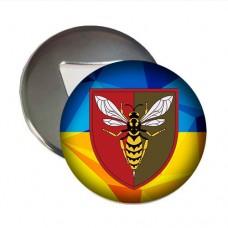Купить Відкривачка з магнітом 38 ЗРП (жовто-блакитна) в интернет-магазине Каптерка в Киеве и Украине