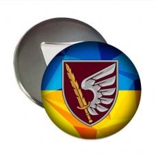 Купить Відкривачка з магнітом 79 ОДШБр (жовто-блакитна) в интернет-магазине Каптерка в Киеве и Украине