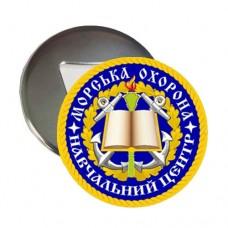 Відкривачка з магнітом Морська Охорона ДПСУ Навчальний Центр