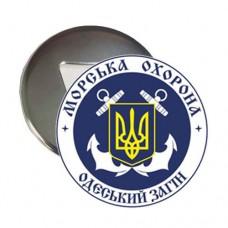Відкривачка з магнітом Морська Охорона ДПСУ Одеський Загін