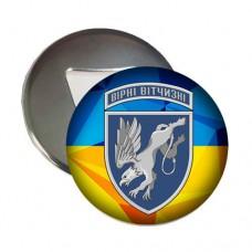 Відкривачка з магнітом 204 БрТА (жовто-блакитна)