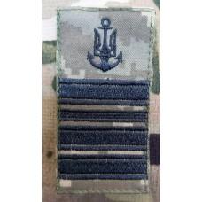 Погон ВМСУ Капітан II рангу (піксель чорна нитка)