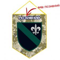 Вимпел 140 ОРБ МП (піксель з Вашим позивним)