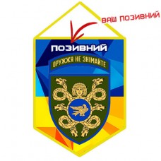 Купить Вимпел 53 ОМБр (жовто-блакитний з Вашим позивним) в интернет-магазине Каптерка в Киеве и Украине