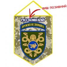 Купить Вимпел 53 ОМБр (піксель з Вашим позивним) в интернет-магазине Каптерка в Киеве и Украине