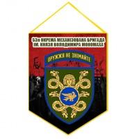Вимпел 53 ОМБр (червоно-чорний)