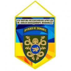 Вимпел 53 ОМБр (жовто-блакитний)