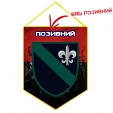 Вимпел 140 ОРБ МП (червоно-чорний з Вашим позивним)