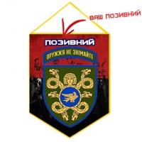 Вимпел 53 ОМБр (червоно-чорний з Вашим позивним)