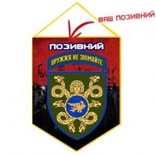 Купить Вимпел 53 ОМБр (червоно-чорний з Вашим позивним) в интернет-магазине Каптерка в Киеве и Украине